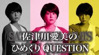 舞台「野良女」、公演まであと30日! 主演・佐津川愛美さんが毎日質問に...