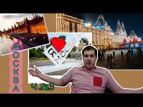 Переезд в Москву(ч.3 Работа).Переезд в Москву.Переезд в Москву:мой опыт.Работа в Москве