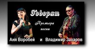 Аня Воробей и Владимир Захаров - Говорят (Премьера 2017)