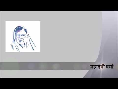Jo Tum Aa Jaate Ek Bar By Mahadevi Varma