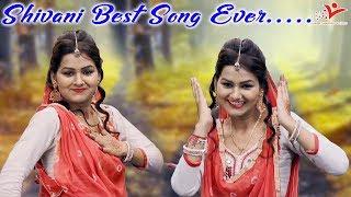 तेरी चन्द्रमा सी शान !! मेरा दावा है की शिवानी का ये गाना आपका दिल खुश कर देगा  !! Shivani Best Song
