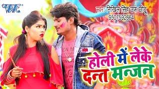 Nikhil Singh Urf Chhotu 2020 का नया हिट होली वीडियो सांग   Holi Me Leke Dant Manjan   Holi Geet