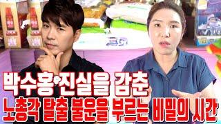 박수홍 진실을 감춘 노총각 탈출 불운을 부르는 비밀의 …