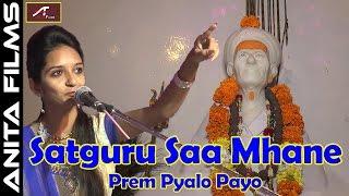 Satguru Sa Mhane Prem Pyalo Payo   Darshana Pujari (LIVE)   Kheteshwar Data   Rajasthani Bhajan 2017
