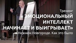 Тренинг 'Эмоциональный интеллект начинает и выигрывает' в Нижнем Новгороде. Как это было