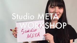 俳優北見敏之が主催するStudio METAのワークショップで制作されたCMです。
