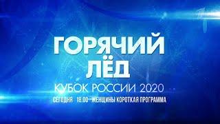 На Первом стартует новый этап Кубка России по фигурному катанию