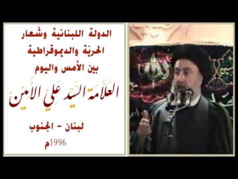 الدولة اللبنانية وشعار الحرية والديموقراطية بين الأمس واليوم