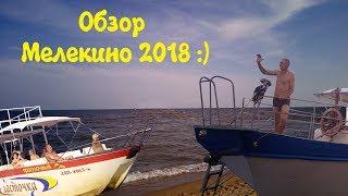 видео Мелекино | Гостевой дом Мария | отдых на АЗОВСКОЕ МОРЕ kurort-azova.com.ua
