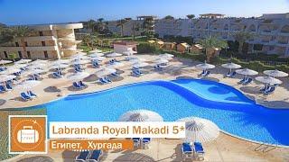 Обзор отеля Labranda Royal Makadi 5 в Хургаде Египет от менеджера Discount Travel