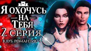 Я ОХОЧУСЬ НА ТЕБЯ   КЛУБ РОМАНТИКИ   2 СЕРИЯ   The Sims 4 сериал   Анимация