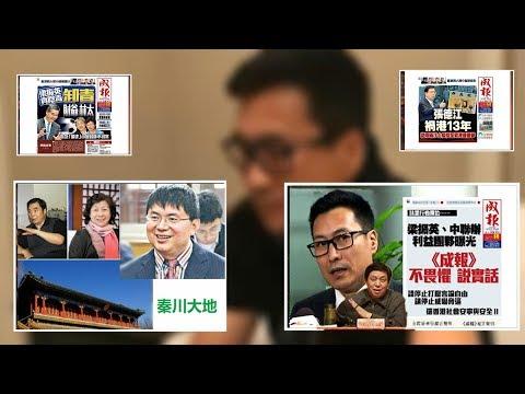 香港成报老板谷卓恒倒共倒习掀爆料革命 逢九必乱先单挑中共教主?