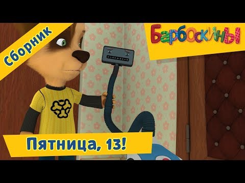 Пятница, 13е!