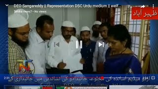 Video DEO Sangareddy || Representation DSC Urdu medium || welfare party zaheerabad || tehlka news 7 india download MP3, 3GP, MP4, WEBM, AVI, FLV Agustus 2018