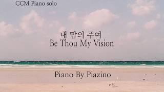 묵상을 위한 CCM 피아노 (2) / Relaxing ccms on piano/ Prayer music / Ccm piano solo