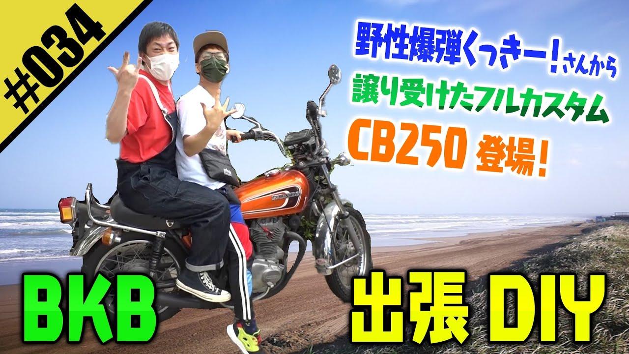 【BKB出張DIY】野性爆弾くっきー!さんのホンダバイク・CB250に乗ってDIYの旅へ!