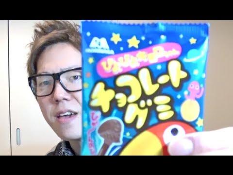 Chocolate Gumi !?