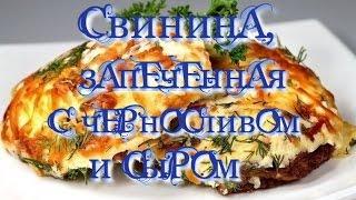 Свинина, запеченная  с черносливом и сыром.Pork with prunes and cheese.