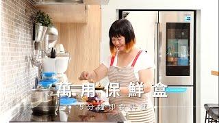 【保鮮盒】5分鐘即食!萬用保鮮盒做一週料理   台灣好食材 Fooding