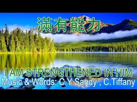 滿有能力, 满有能力, I Am Strengthened In Him, Praise and Worship, 敬拜讚美