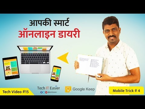 Your Smart Online Diary - Google Keep  | Tech IT Easier