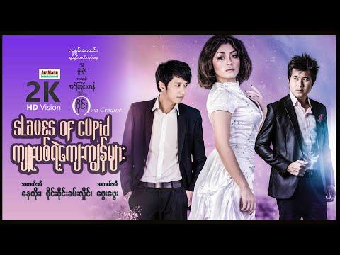 မြန်မာဇာတ်ကား - ကျူးပစ်ရဲ့ကျေးကျွန်များ(ရုပ်ရှင်-စ/ဆုံး)- နေတိုး - စိုင်းစိုင်းခမ်းလှိုင် - ဖွေးဖွေး