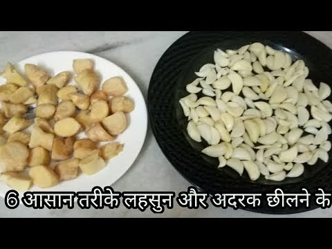 6-ways-to-peel-garlic-&-ginger-fast-how-to-peel-ginger-&-garlic-easily-garlic-&-ginger-peeling-tips