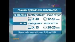 Смотреть видео автобусы на море