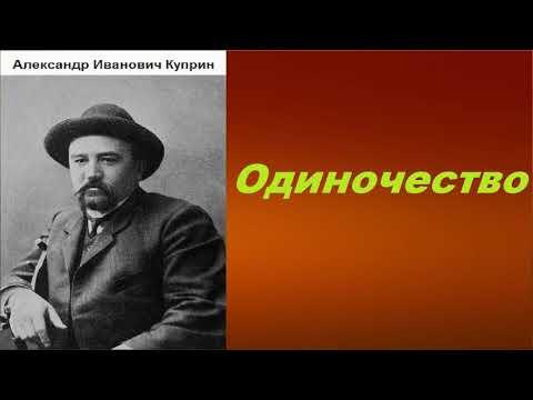 Александр Иванович Куприн.  Одиночество.  аудиокнига.