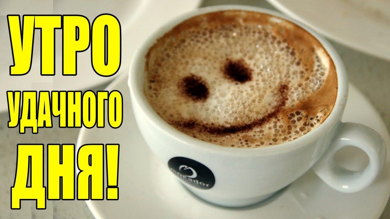 Бесплатно картинки доброго утра и удачного дня