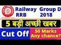 Railway group d cut off 2018 5 बड अच छ खबर physical date rrb group d expected cut off result mp3