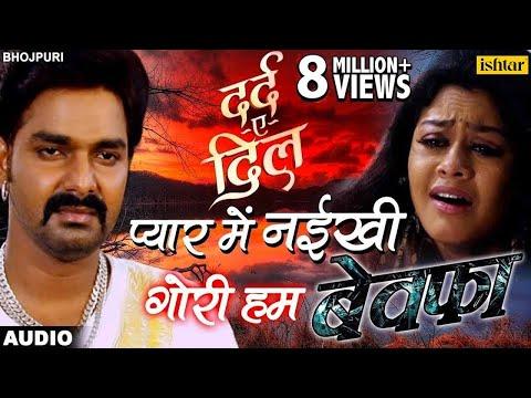 Latest Bhojpuri Sad Song 2018 | Pawan Singh | Pyar Mein Nayeekhi | भोजपुरी का सबसे बड़ा दर्द भरा गी