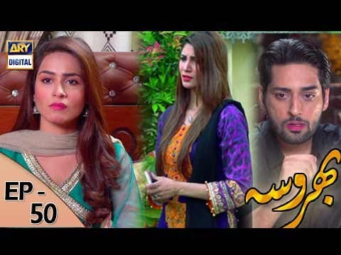 Bharosa - Ep 50 - 18th July 2017 - ARY Digital Drama