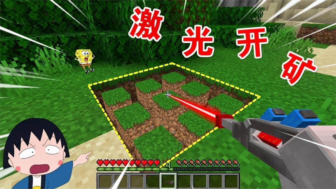 【呆呆cute】我的世界Mod:你还在用铁镐挖矿?大神都升级到激光开矿!