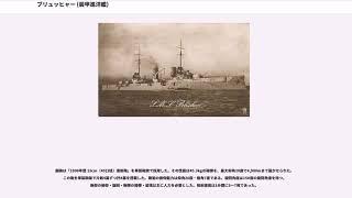 ブリュッヒャー (装甲巡洋艦)
