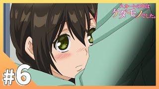 はじめてのケダモノ(6)