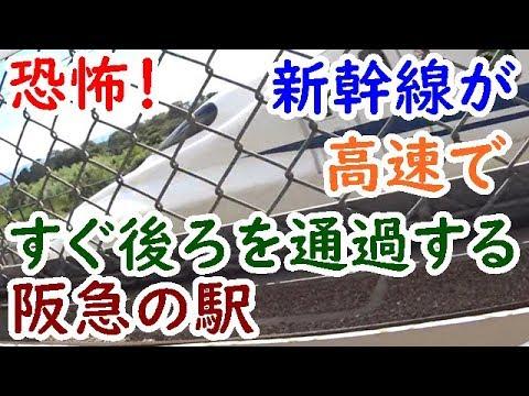 迷列車兵庫旅④恐怖!新幹線がすぐ後ろを高速で通過する駅へ!阪急電車の速度を計測【迷列車探訪】