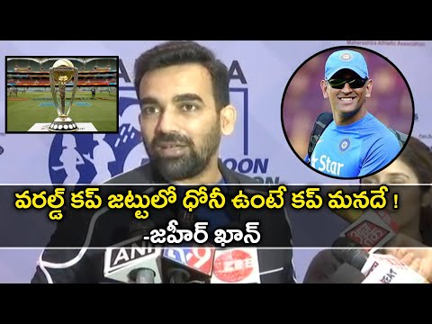 MS Dhoni To Play Vital Part In World Cup 2019 Says Zaheer Khan | Oneindia Telugu