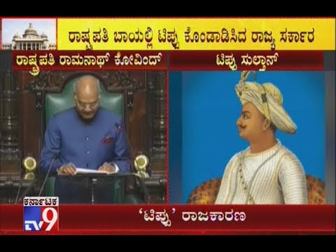 President Lauds Contriburion of Tippu Sultan in his Address, BJP Condenms Tippu Jayanthi