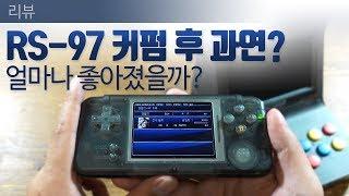 [리뷰] RS-97 커펌하면 확 달라질까? 커펌 후 게임테스트!