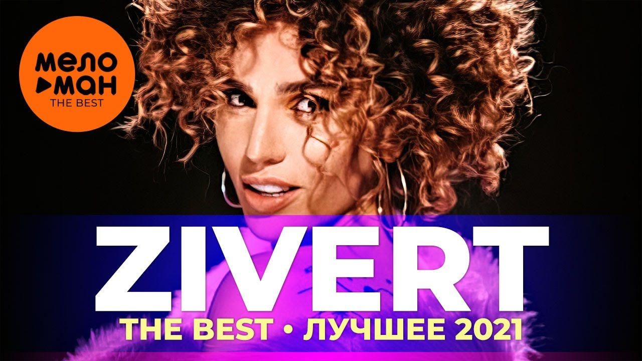 Zivert  The Best  Лучшее 2021