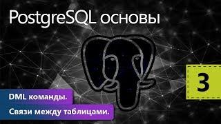DML команды. Связи между таблицами. PostgreSQL основы. Урок 3
