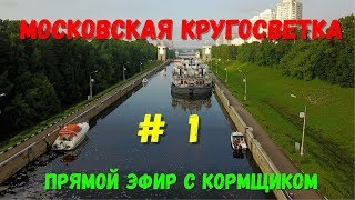 #1. Московская кругосветка-2017. Шлюзы от 7 до 9