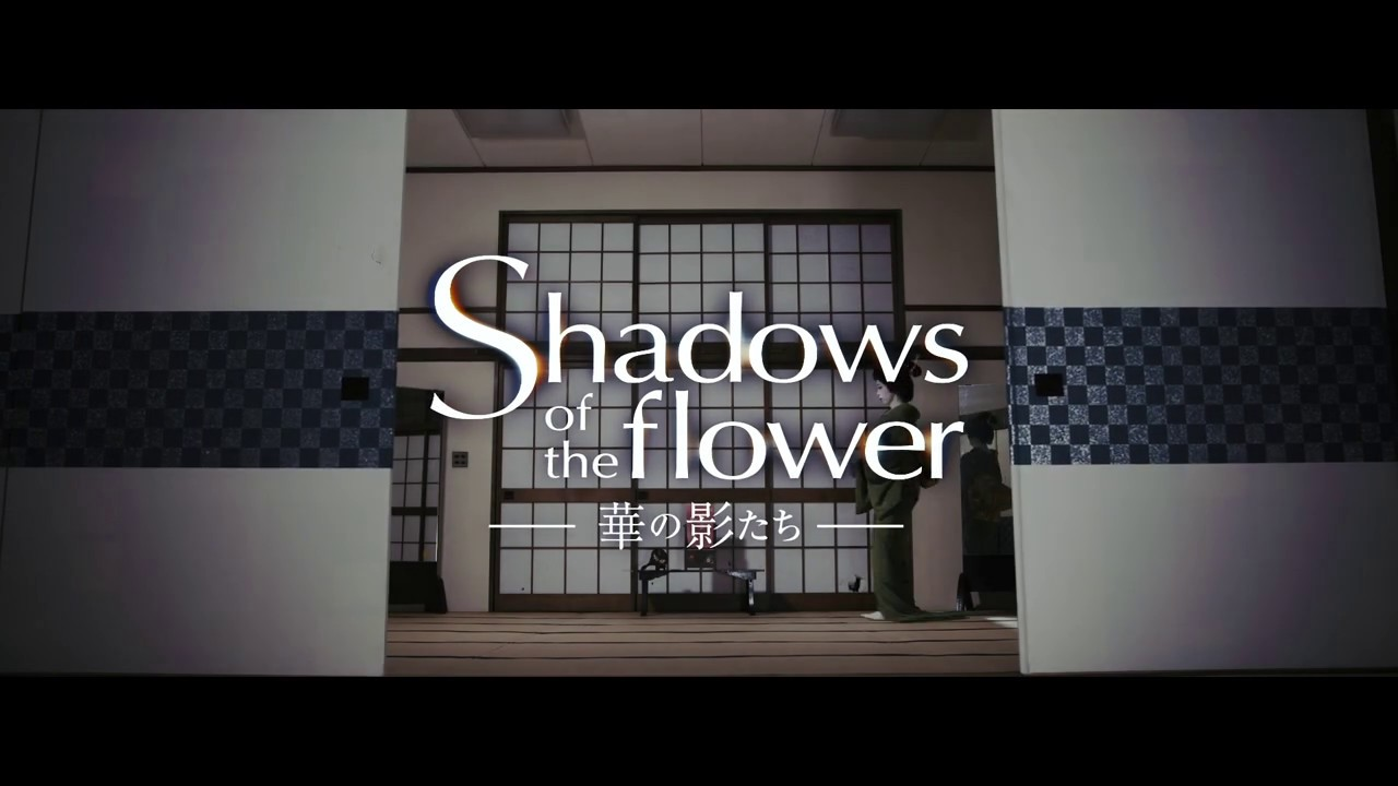 DramaticDining ASAKUSA 『Shadows of the Flower-華の影たち-』TeaserMovie