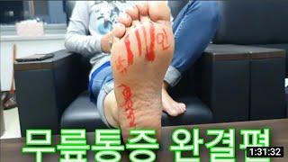 무릎통증 제거법 완결판 (안쪽ㆍ중앙ㆍ바깥ㆍ허벅지 안쪽)…