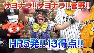 2019年5月15日阪神タイガースVS読売ジャイアンツ【ハイライト】阪神は岩...