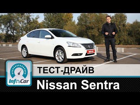 Nissan Sentra - тест-драйв от InfoCar.ua (Ниссан Сентра)