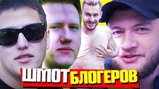 СКОЛЬКО СТОИТ ШМОТ БЛОГЕРОВ // КАШИН, ЮЛИК, CMH, КУЗЬМА И ДРУГИЕ