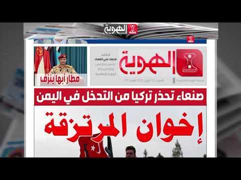 مانشيت | إخوان المرتزقة | قناة الهوية