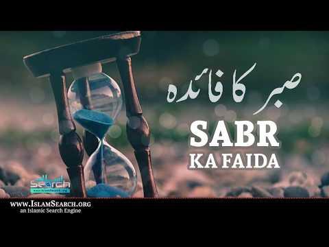 Sabr Ka Faida || صبر کا فائدہ || IslamSearch